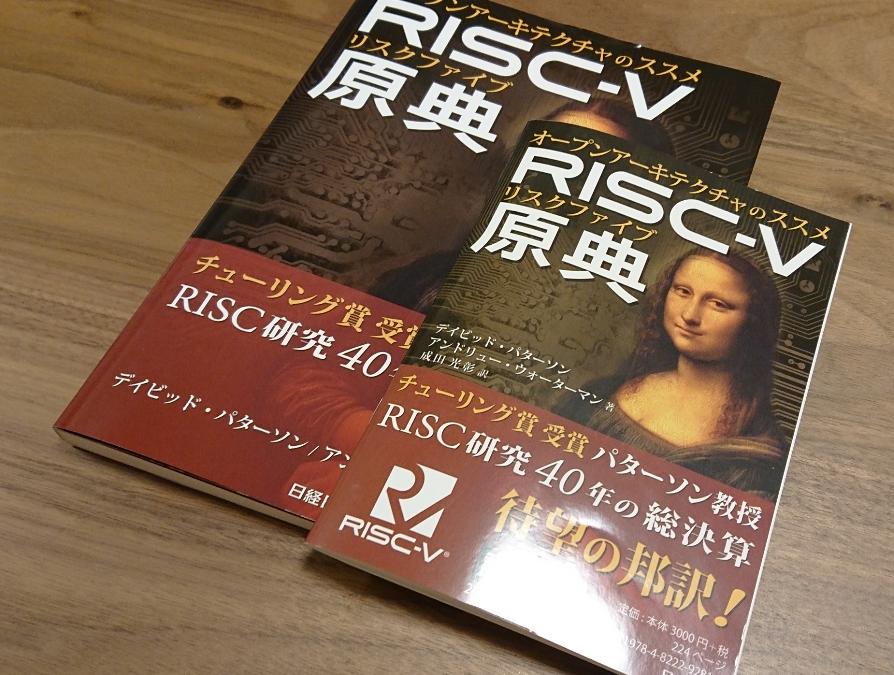 RISC-V Day Tokyo