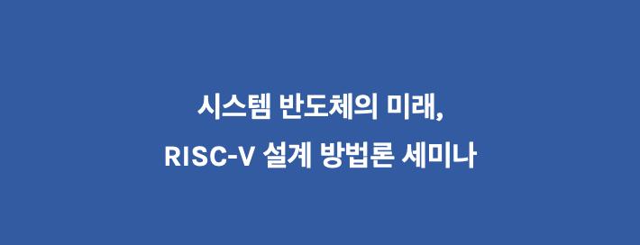 Future of System Semiconductors Seminar, Korea